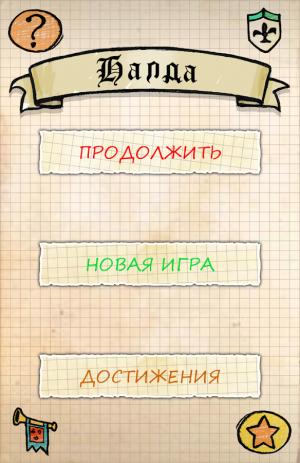 Скриншот Балда 2 - Игра в Слова