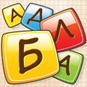 Балда 2 — Игра в Слова