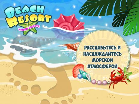 Скриншот Спрятанные Объекты На Пляже