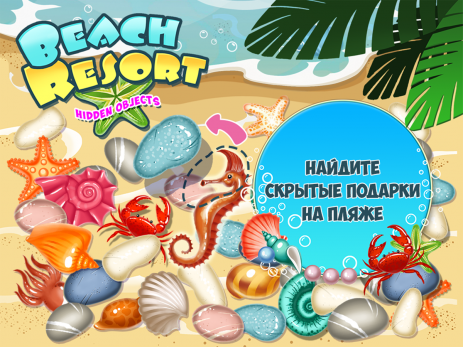 Beach Resort | Android