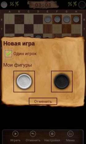 Скачать Checkers Offline 1.2 на андроид