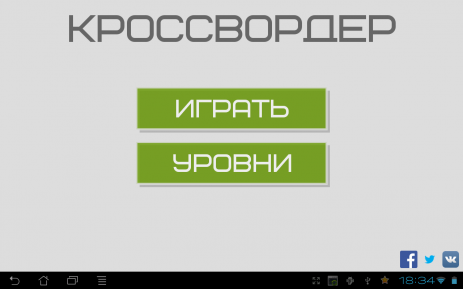 Кроссвордер | Android
