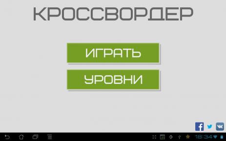 Скриншот Кроссвордер