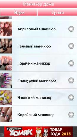 Скриншот Маникюр дома
