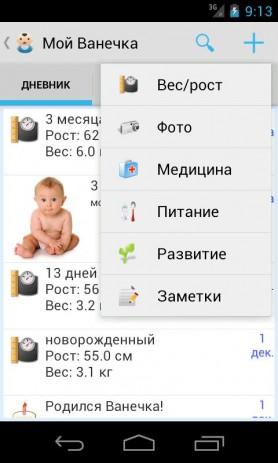 Скриншот Мой ребенок