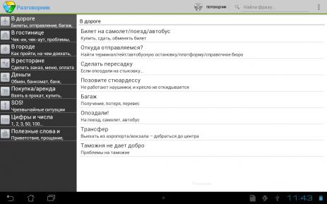 Скриншот Переводчик Translate.Ru