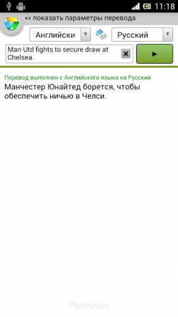Переводчик Translate.Ru | Android
