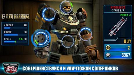 Скриншот Real Steel World Robot Boxing