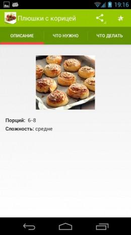 Скриншот Рецепты закусок