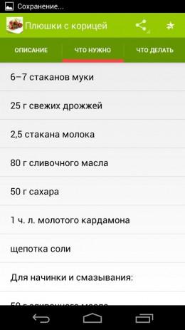 Рецепты закусок | Android