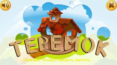 Теремок: Интерактивные Сказки - thumbnail