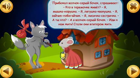 Скриншот Теремок: Интерактивные Сказки