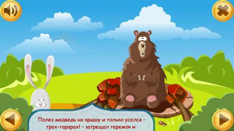 Теремок: Интерактивные Сказки | Android