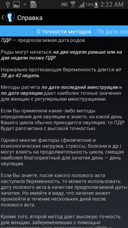 Дата родов | Android