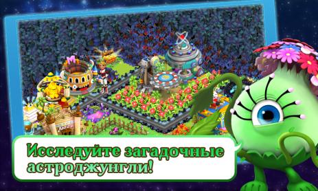 Планета Монстерама | Android