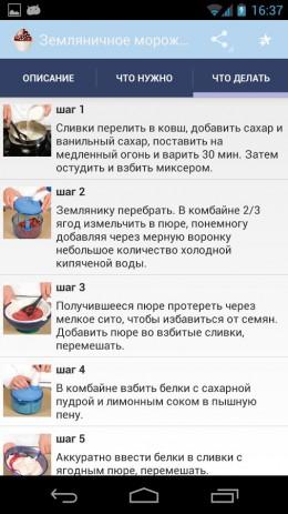 Скриншот Рецепты десертов