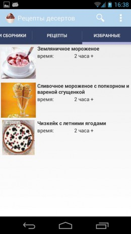Рецепты десертов | Android