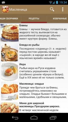 Скриншот Рецепты к масленице