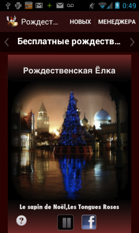 screenshot of christmas ringtones 2016 - Christmas Ringtones Android