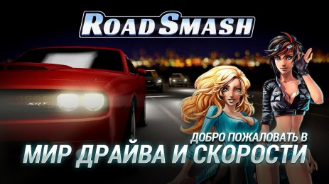 Poster Road Smash — В отрыв!
