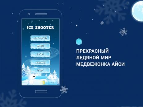 Скриншот Ice Shooter