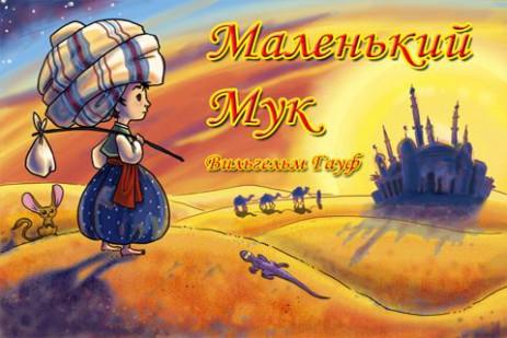 Маленький Мук - Детская Книга | Android
