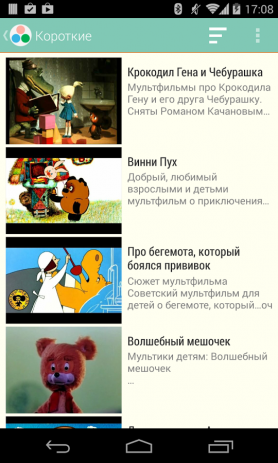 Наши Мультфильмы | Android