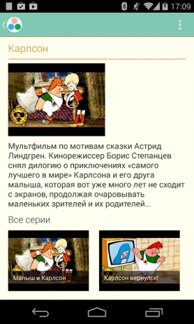 Скриншот Наши мультфильмы
