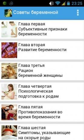 Советы беременной | Android
