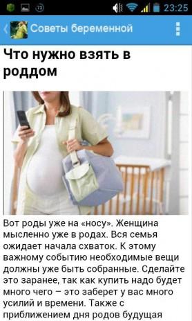Скриншот Советы беременной