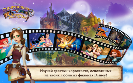 Тайны Disney - найди спрятанные предметы | Android