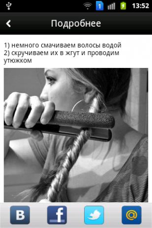 Скриншот Женские Секреты