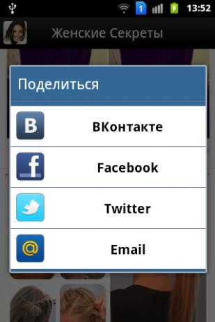 Женские Секреты | Android
