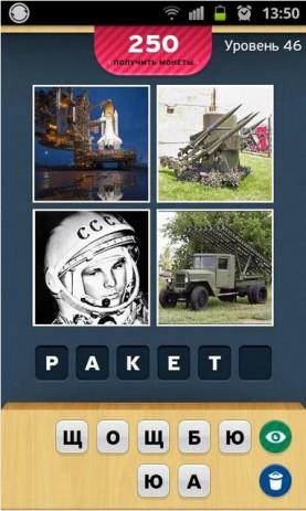 4 Фотки 1 Слово - Угадай Слово | Android