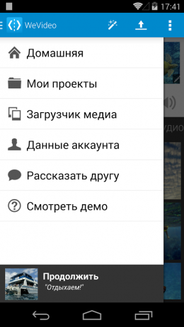 WeVideo | Android