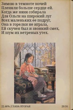 Евгений Онегин А.С.Пушкин | Android