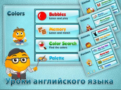 Скриншот Fun English: Учите английский