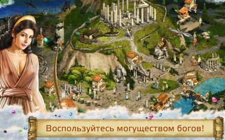 Герои Эллады 3. Афины Free | Android