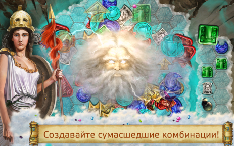 Скриншот Герои Эллады 3. Афины Free