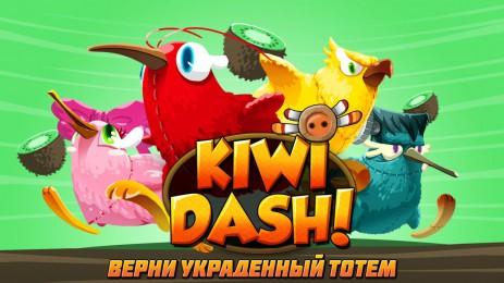 Kiwi Dash - thumbnail