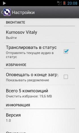 Скриншот Меломан