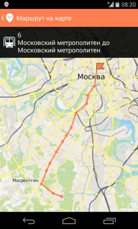 Скриншот Moovit Транспортное Приложение