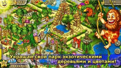 Первобытный парк | Android