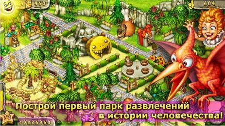 Скриншот Первобытный парк