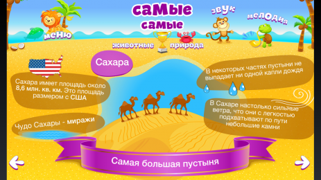 Скриншот Почемучка