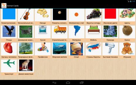 Скриншот Развивающие карточки для детей