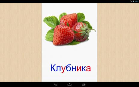 Развивающие карточки для детей | Android