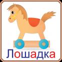 Развивающие карточки для детей - icon