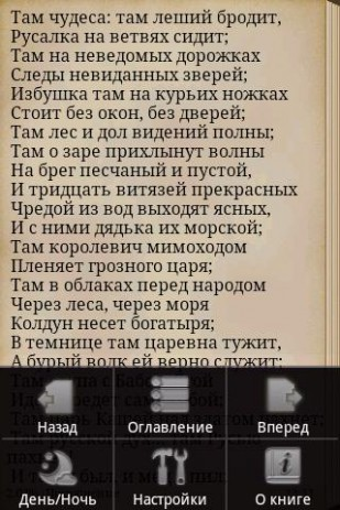 Руслан и Людмила (А.С.Пушкин) | Android