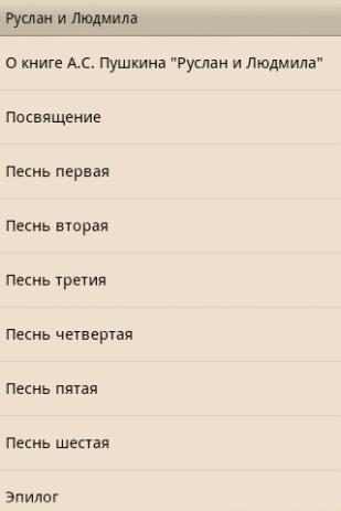 Скриншот Руслан и Людмила А.С.Пушкин